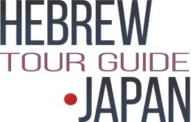 Hebrew Tour Guide Tokyo